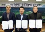 홍천군+강원문화재단+홍천문화재단, 강원국제예술제 업무협약