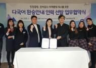인천공항, 방한 외국인 환승 안내 가이드로 '다문화 결혼이주자' 선발