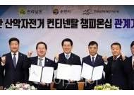 순천시, '2021 아시안 산악자전거 컨티넨탈 챔피온십' 유치 업무협약 체결