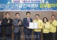 익산시,철도 연계 관광상품 활성화 '500만 관광도시' 실현