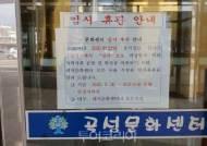 곡성군, 각종 행사 '연기·취소'...코로나19 유입 차단 총력
