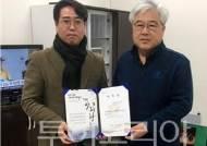 정선아리랑제 총감독에 신현식 교수 선임