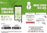 '스마트폰에 DMZ 도보여행 정보가 쏙' ... 경기도, 평화누리길 앱 서비스 시작