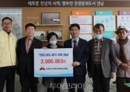 전남문화관광해설사, '코로나19 극복' 성금 기탁