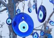터키 여행시 꼭사야하는 행운의 기념품 '나사르 본주'