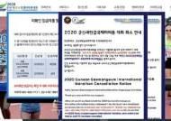 코로나19 여파 '군산새만금국제마라톤대회' 취소