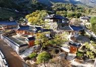 하동 최참판댁 한옥숙박시설, 코오롱'올모스트 홈스테이'로 재탄생