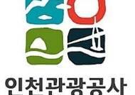 인천관광공사,노사파트너십 지원사업체 선정