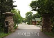 '국립희리산해송자연휴양림' 해외입국자 격리시설로 제공