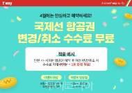 티웨이항공, 국세선 항공권 변경·취소 수수료 걱정 없이 예약하세요!