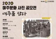 """""""여주시 역사와 아름다움 담긴 사진 찾아요"""""""