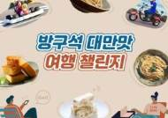 '방구석 대만 맛 여행 챌린지'즐겨요!...KKday, 대만 직배송 서비스 오픈