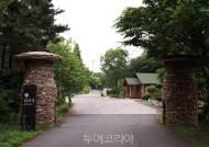서천 국립희리산해송자연휴양림, 22일부터 재개..오늘부터 예약