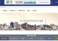 무신고 불법 '숙박' 영업 8주간 집중 단속