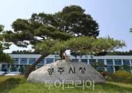 '2021영주세계풍기인삼엑스포' 창의적 아이디어 제안해주세요!