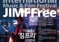 제천국제음악영화제 자원활동가 '짐프리' 14일까지 모집