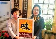 여수시 음식점 7곳, '남도음식명가'로 선정