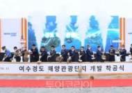 '여수 경도해양관광단지' 11일 첫 삽..세계적 관광지 발돋움 기대