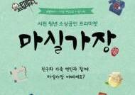 서천 청년 프로마켓 '마실가場(장)' 20일 재개장