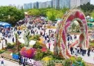 '고양국제꽃박람회' 고심 끝 취소, '고양가을꽃축제' 9월 26일 개최키로