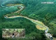 삼척시, 신비한 소한계곡의 민물김 생태탐방로 개방!
