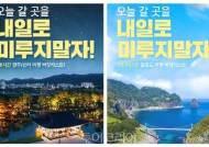 관광자유이용권 '경북투어패스' 출시..내 맘대로 경북여행 즐겨요!