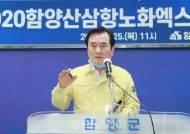 코로나로 반쪽짜리 행사 만들 수 없어!..'함양산삼항노화엑스포' 내년 9월로 연기