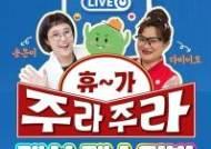송은이·김신영. '휴가 주라주라 랜선 페스티벌' 7월 3일 온라인 라이브 방송