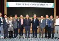 경북문화관광공사-고령군, '대가야 문화권' 관광활성화 위해 협력키로