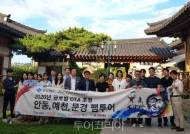 경북, 코로나 이후 대비 '글로벌 OTA' 관광상품 개발 박차