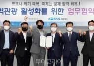 한국관광공사-한국철도공사, 지역관광 활성화 맞손..관광협의체 구성한다