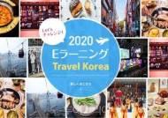 '한국여행 어디까지 알고 있나?' 온라인학습사이트 일본서 선봬