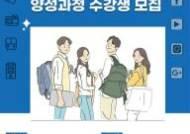 포항 관광홍보전문가 '트립마스터' 양성 나서...무료 교육생 30명 모집