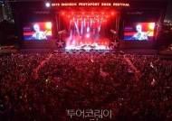 한여름 달궜던 '인천펜타포트 음악축제' 역대 최초 온라인 생중계..10월로 연기
