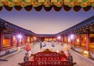 한여름 밤, 별빛 궁궐 운치 즐기고 왕의 식단 맛봐 볼까!