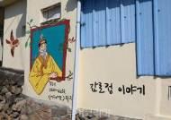 고흥군,'설화 특화마을' 조성 관광자원화 나서