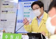 오늘부터 수원시 전역 '10인 이상 집회 금지'...행정명령 발동