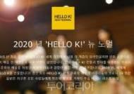 코로나19로 지친 전 세계 '한국 전통음악' 온라인 공연으로 위로!