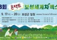 보성차로 방구석 힐링여행! 보성세계차엑스포 온택트 개최..보성차 50% 할인