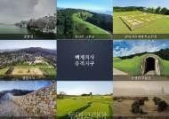 백제역사유적지구,내년 '세계유산 축전' 개최 확정