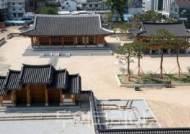 500년 왕조 현장 전주 '전라감영' 체험 프로그램 풍성