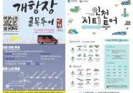 인천시티투어, 개항장 골목투어버스, 20일부터 운영 재개