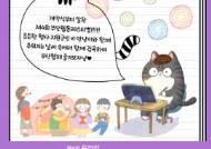 부산웹툰페스티벌 27일 온라인 개막