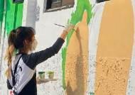 전주 자만벽화마을 벽화 새 단장...30일부터 유튜브 등 온라인 전시회