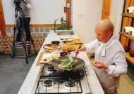 불교문화사업단, 정관스님 사찰음식 조리법 온라인 방영