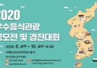 농식품부,우수음식관광 공모전 최우수상에 '할머니 밥상 청송여행'