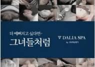 셀럽들의 '웨딩케어' 준비? 피부관리 브랜드 '달리아스파' 인기