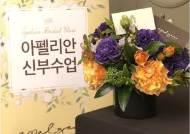 아펠가모, 새해 첫 아펠리안 신부수업 개최