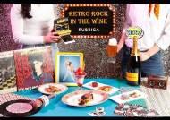 서울 웨스틴조선호텔, 'Retro Rock in the Wine' 갈라디너