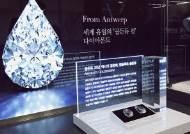 골든듀, 벨기에 앤트워프와 함께 세계 유일의 '골든듀 컷' 공개